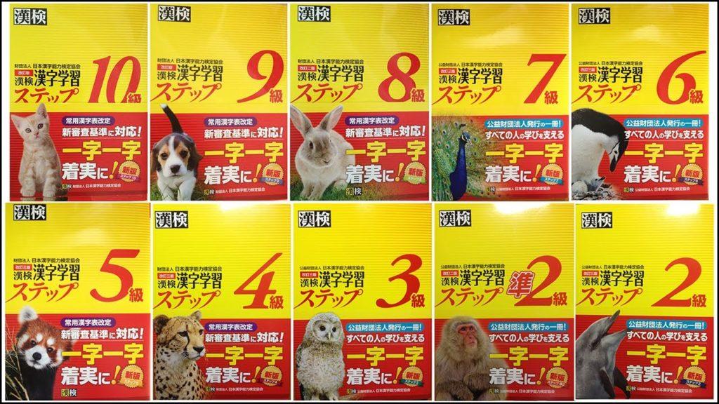 Kanji Kentei step books