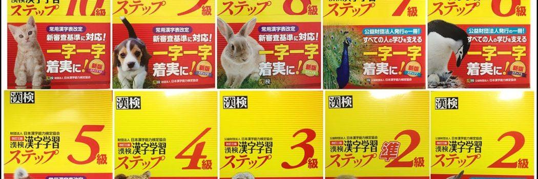 Study Kanji Kentei, Learn Kanji, Profit