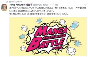 Twitter for Japanese