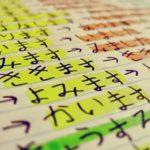 Beginner Japanese Masu verbs
