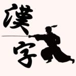 Beginner Japanese Kanji