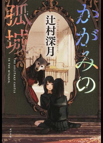 かがみの孤城 Kagami no Kojou Cover Japanese Book Recommendations