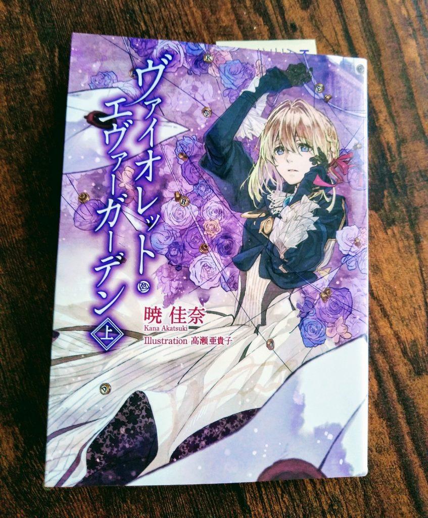ヴァイオレット・エヴァーガーデン Violet Evergarden light novel