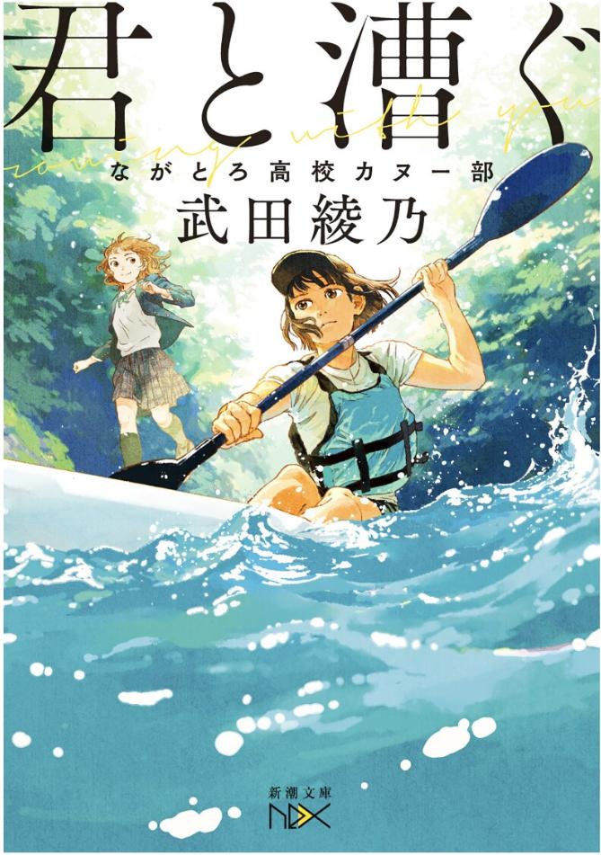 Slice of Rowing Life 君と漕ぐ(Kimi to Kogu) novel for Japanese Learners