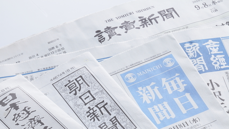 How to Read Japanese Newspapers