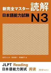 JLPT N3 Shinkanzen Master Reading