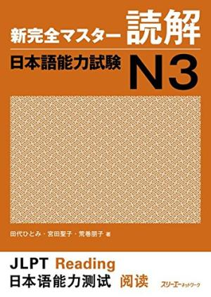 JLPT N3 – Study Methods and Resources