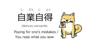 Japanese Idioms reap what you sow