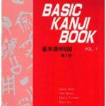 Beginner Japanese Basic Kanji