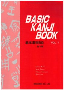 Afraid of Kanji Basic Kanji Book 1