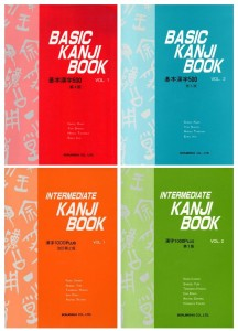 Best Japanese Study Resources basic kanji book