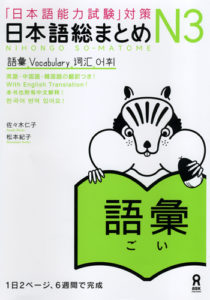 Best Japanese Study Resources nihongo somatome
