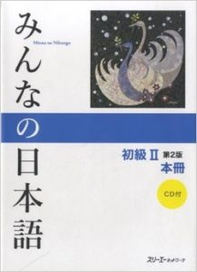 Best Japanese Study Resources Minna no Nihongo