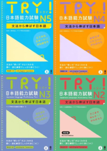 Try N5 to N2 Studying Japanese Grammar