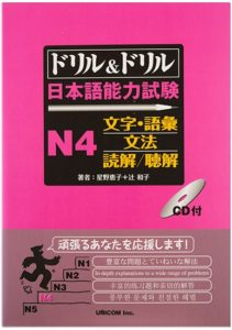 How to Prepare for the JLPT