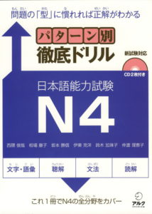 How to Prepare for the JLPT drill