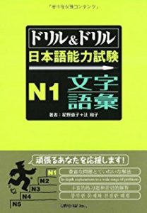 drill-drill-jlpt-n1 More Tips for Studying for the JLPT N1