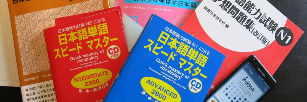 More Tips for Studying for the JLPT N1