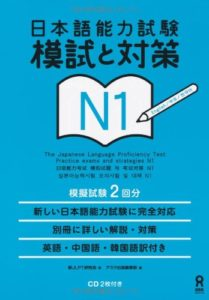 jlpt-n1-mogi-shiken-2 More Tips for Studying for the JLPT N1