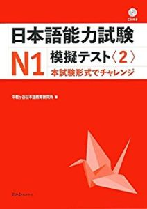 jlpt-n1-mogi-shiken More Tips for Studying for the JLPT N1