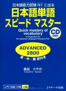 nihongo-tango-speed-master-advanced More Tips for Studying for the JLPT N1