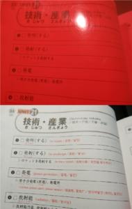Nihongo Tango Speed Master Contents
