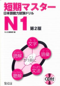 tanki-master-jlpt-n1 More Tips for Studying for the JLPT N1