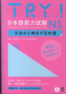 try-bunpou-kara-nobasu More Tips for Studying for the JLPT N1