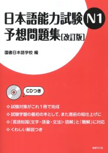 yosou-mondai-shuu-n1 More Tips for Studying for the JLPT N1