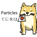 Beginner Japanese Particles