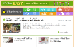 Beginners Japanese Reading Easy NHK News