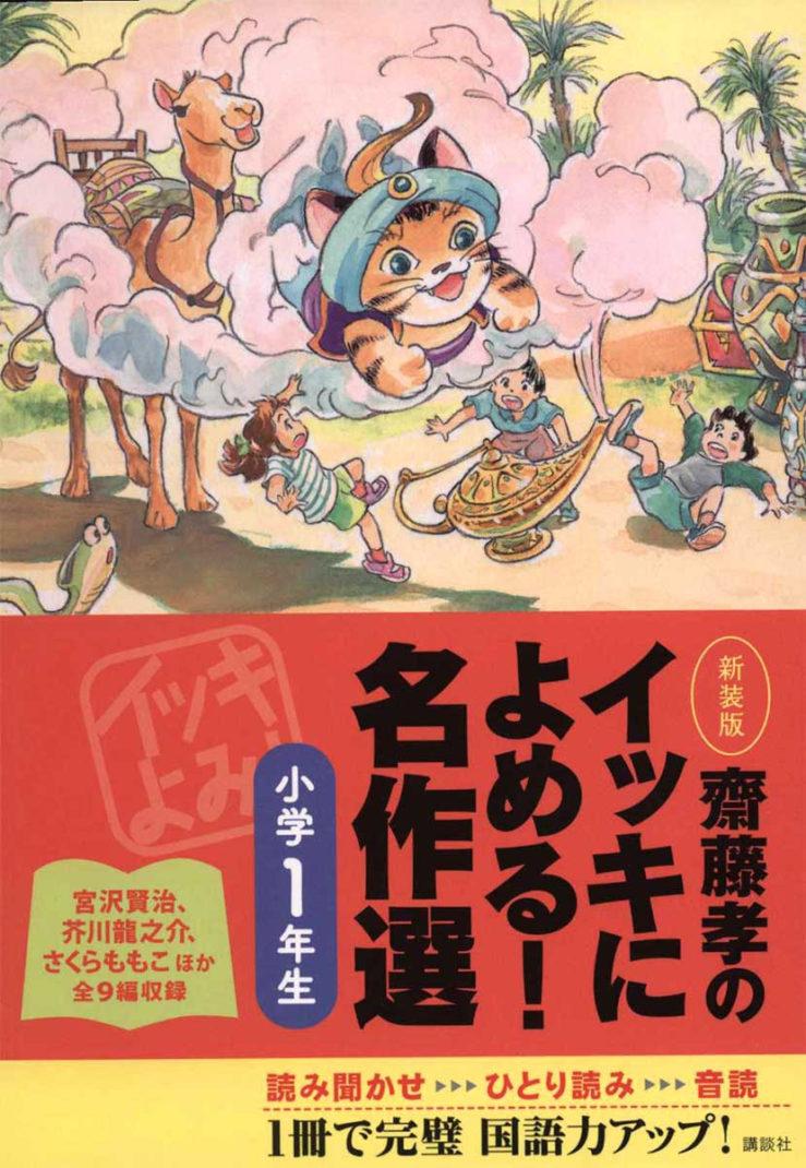 Beginners Japanese Reading