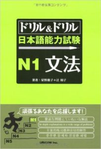 The Best Way to Study Grammar for the JLPT