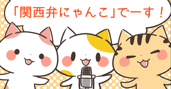 Learn Kansai-ben With Cats ①