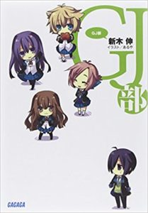 Japanese Light Novels