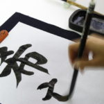 How to Draw Kanji