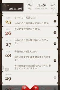 App Diary in Japanese