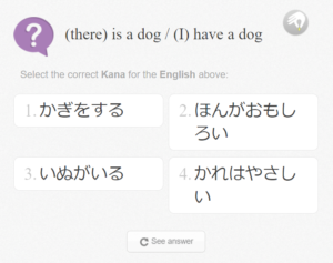Learn Japanese Particles Memrise