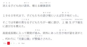 Koipun Reader Furigana Reading Japanese Texts
