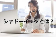 Improve Speaking Fluently シャドーイングとは?