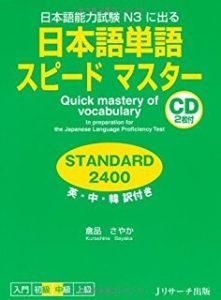 Speak Japanese Fluently in 1 Year Challenge (Part 2) Nihongo Tango Speed Master