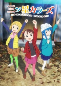 Winter 2018 Anime - Good Anime for Studying Japanese Mitsuboshi Colors