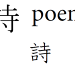 Beginner Japanese Poem Radicles