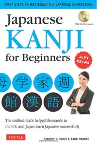 Cheap Japanese kanji for beginners