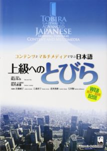 Cheap Japanese tobira Japanese intermediate advanced
