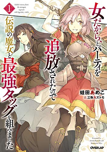 Feminist Fantasy「女だから」(Sexiled)