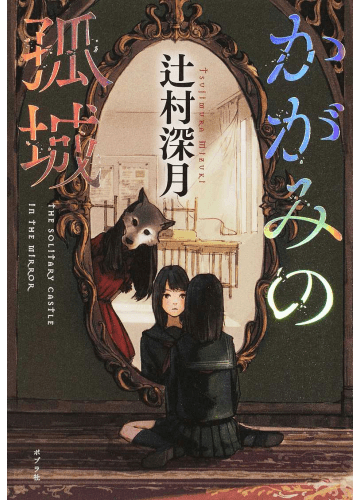 かがみの孤城 Kagami no Kojou Cover Japanese Book Recommendations