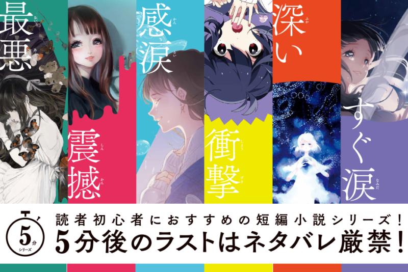 Japanese Short Stories「5分シリーズ」(5 Minute Series)