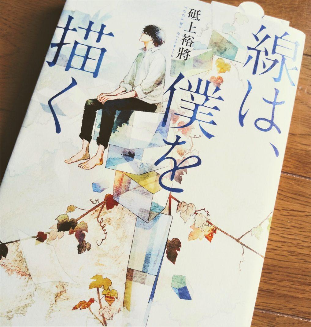 Ink Wash Painting and Grief 「線は、僕を描く」(Sen wa Boku wo Egaku)