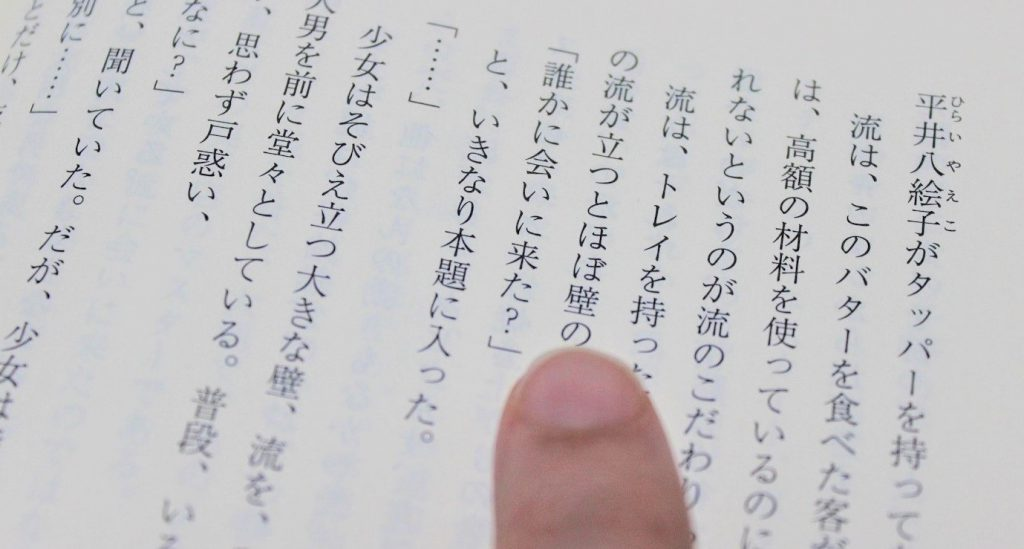 finger tracing Japanese in a book 5 Second Trick to Remembering Vocabulary When Reading Japanese